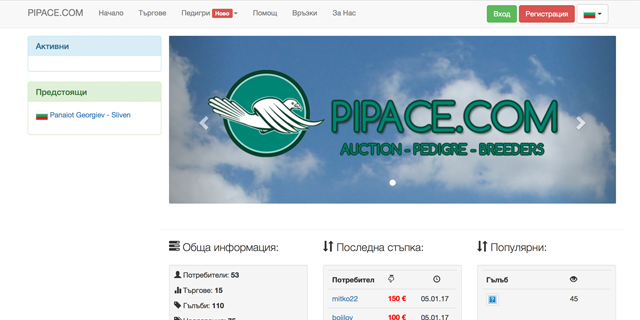 pipace