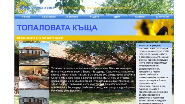 topalovata_kashta